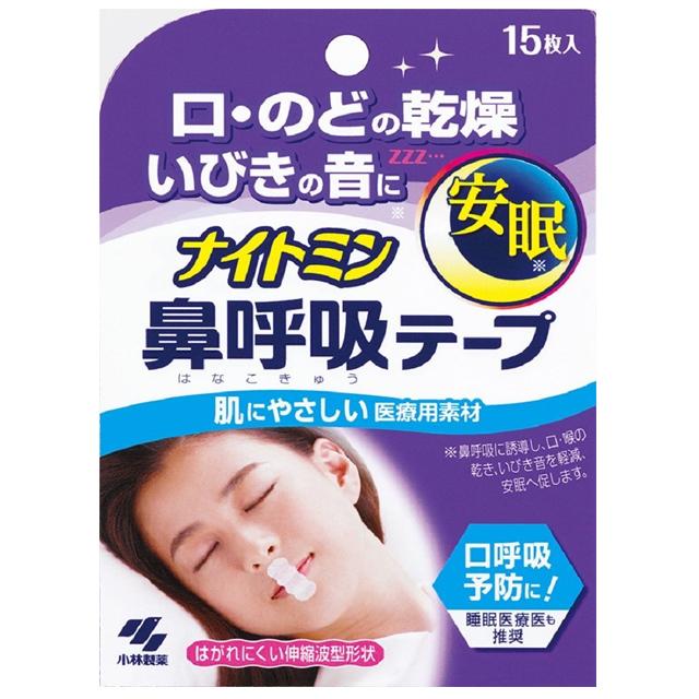 [고바야시] 코골이 완화! 숙면에 도움을 주는 나이토민 코 호흡 테이프  15매입