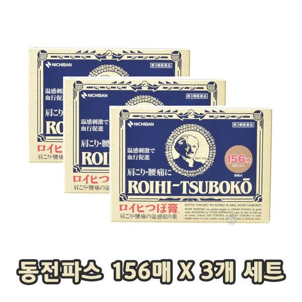 [로이히츠보코] 동전파스 156매 X 3개 묶음