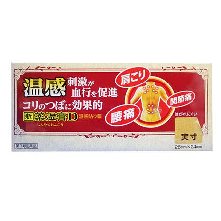 [다이쿄 약품] 신약온고D 찜질 파스 (156매/180매)