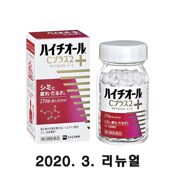 [에스에스제약] 하이치올 C플러스2 60정/180정/270정
