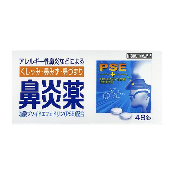 [코칸도제약] 비염약A 쿠니히로 48정