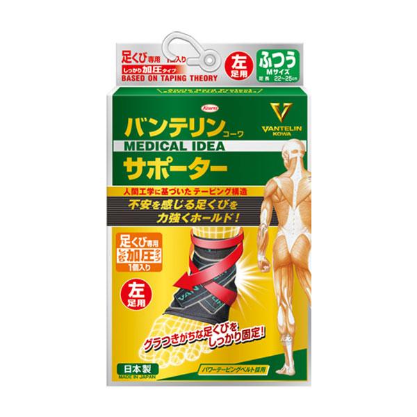 [코와제약] 반테린 코와 가압형 서포터 발목용