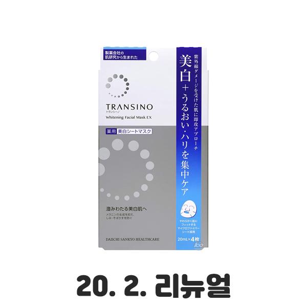 [다이이찌산쿄] 트란시노 화이트닝 페이셜마스크 ex 4매
