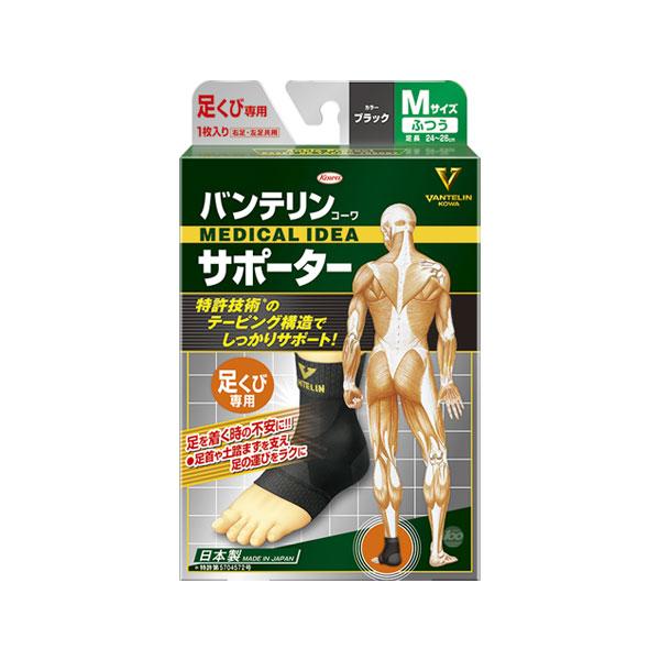 [코와제약] 반테린 코와 서포터(일반) 발목용