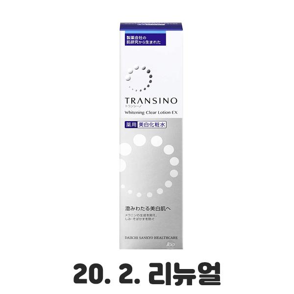 [다이이찌산쿄] 트란시노 화이트닝클리어로션 150ml